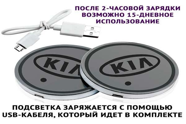 Podsvetka podstakannikov s logotipom Kia 7