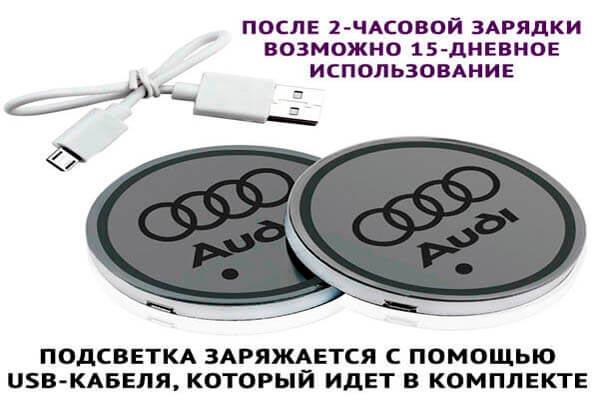 podsvetka podstakannikov s logotipom audi 5