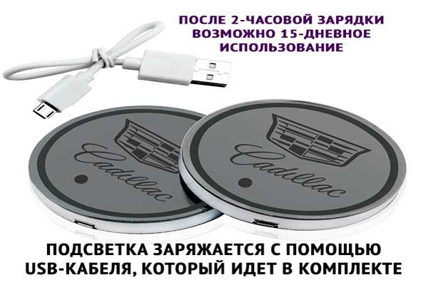 podsvetka podstakannikov s logotipom cadillac 5