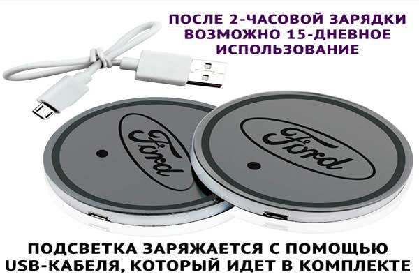 podsvetka podstakannikov s logotipom ford 3