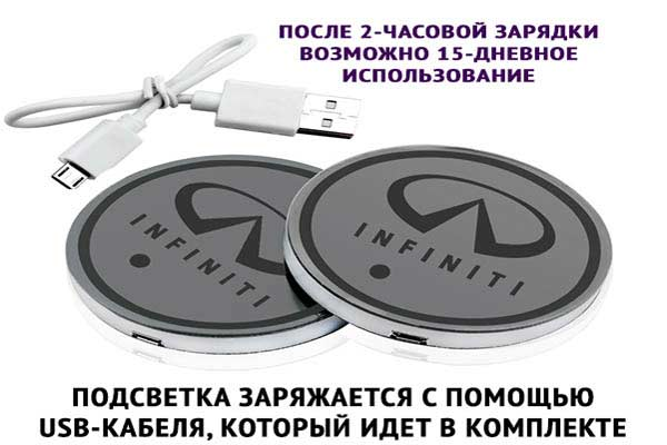 podsvetka podstakannikov s logotipom infiniti 5