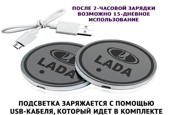 podsvetka podstakannikov s logotipom lada 1