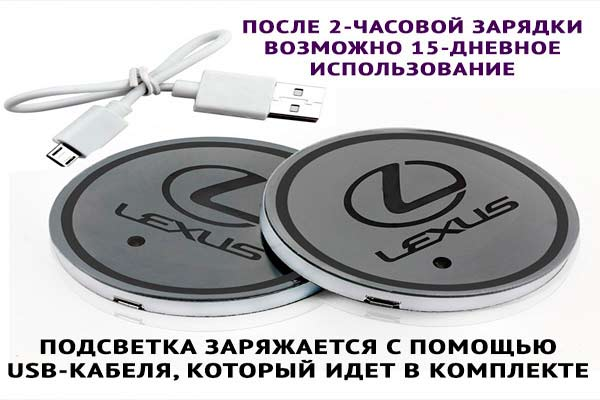 podsvetka podstakannikov s logotipom lexus 3