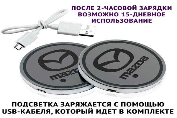 podsvetka podstakannikov s logotipom mazda 14