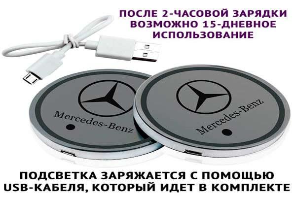 podsvetka podstakannikov s logotipom mercedes benz 4