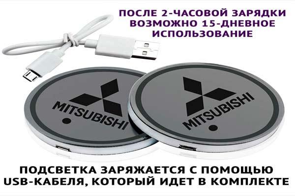 podsvetka podstakannikov s logotipom mitsubishi 4