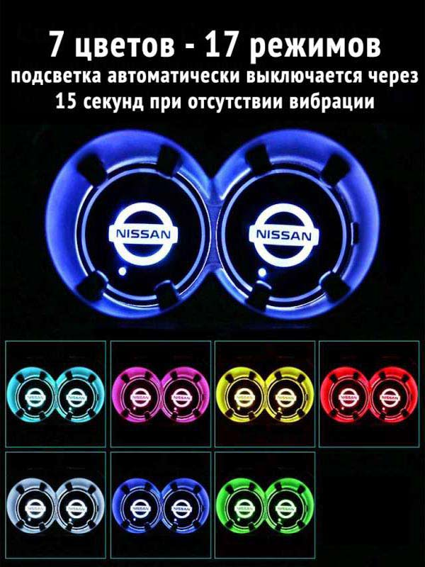 podsvetka podstakannikov s logotipom nissan 2