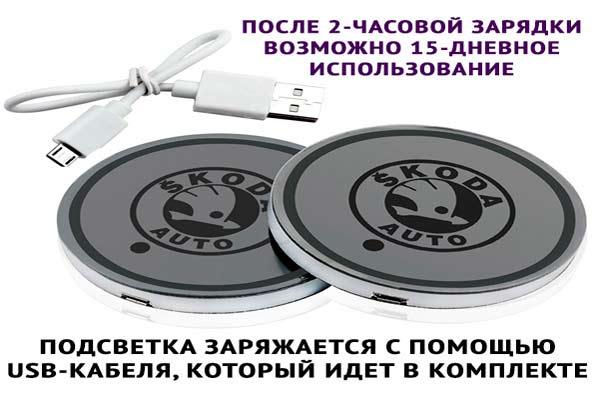 podsvetka podstakannikov s logotipom skoda 1