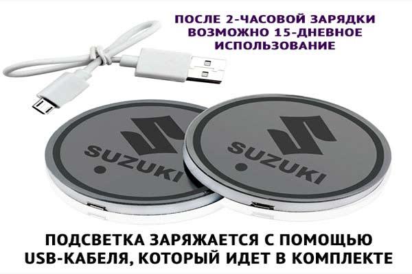 podsvetka podstakannikov s logotipom suzuki 5