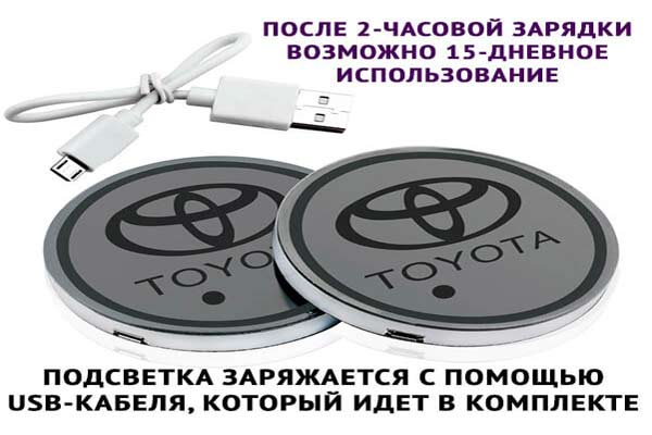 podsvetka podstakannikov s logotipom toyota 2