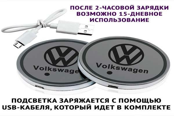 podsvetka podstakannikov s logotipom volkswagen 3