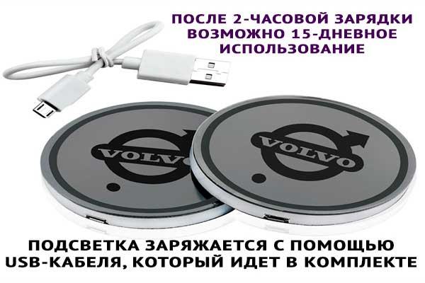 podsvetka podstakannikov s logotipom volvo 5