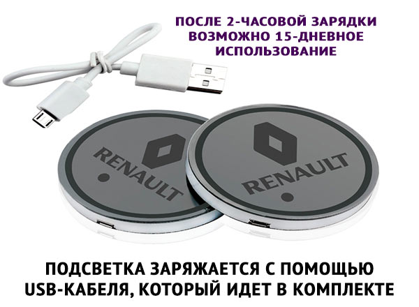 podsvetka podstakannikov s logotipom Renault 4