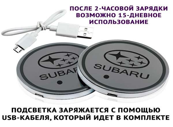 podsvetka podstakannikov s logotipom Subaru 6